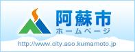 阿蘇市ホームページ