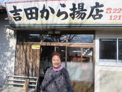 吉田美代子さん.jpg