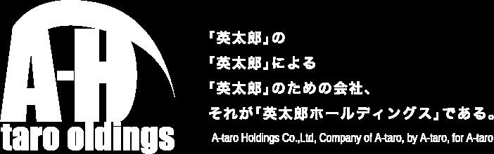 英太郎ホールディングス