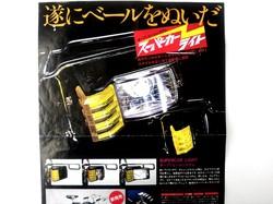 初代スーパーカーライト.JPG