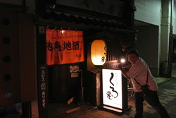 【12】居酒屋巡り③(くろ屋).JPG