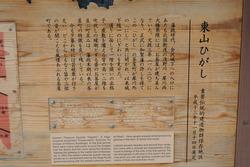【6】ひがし茶屋街②(案内板).JPG