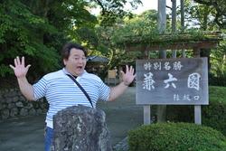 【15】兼六園①(入口).JPG