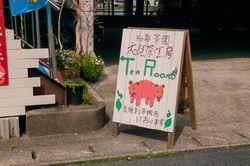 天の製茶園 喫茶.jpeg