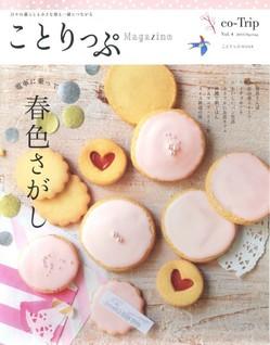 ことりっぷマガジン vol.4 2015 春.jpg