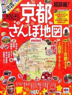 まっぷる 超詳細!京都さんぽ地図 mini.jpg