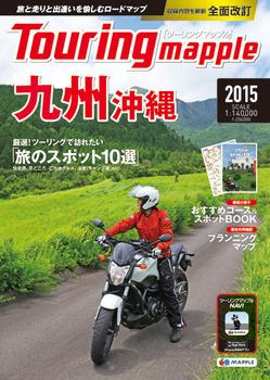 ツーリングマップル2015九州 沖縄.jpg