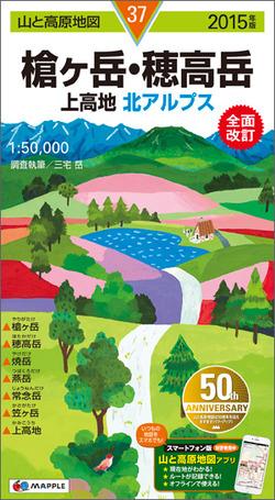 山と高原地図2015年版槍ヶ岳・穂高岳.jpg