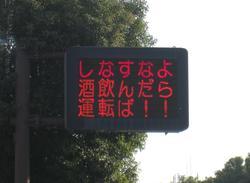 しなすなよ酒飲んだら運転ば!.jpg