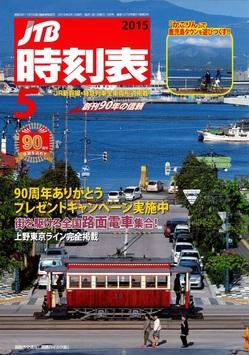 JTB時刻表1505月号表紙 (1).jpg