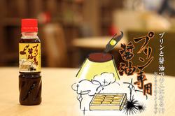 [文字有り]プリン醤油単体.jpg