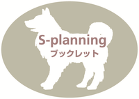 Sプランニングロゴ_マック.png