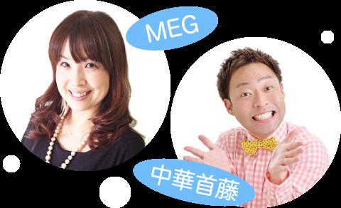 MEG&中華首藤