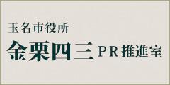 玉名市役所 金栗四三PR推進室