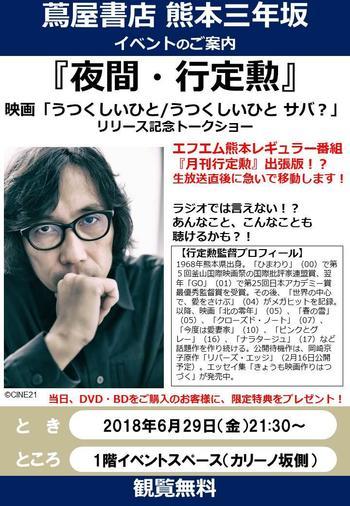 (第2弾)行定監督トークショー告知 (1).jpg