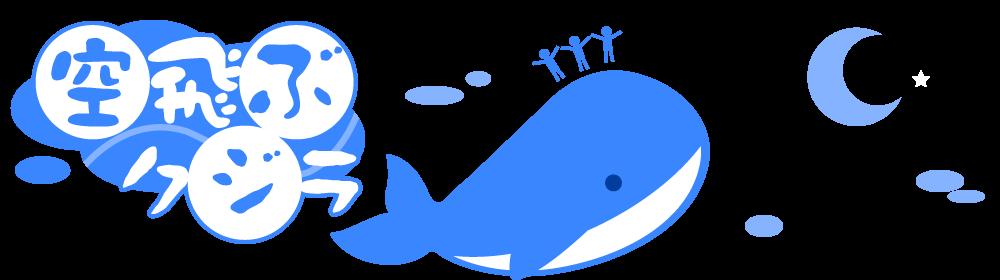 空飛ぶクジラ