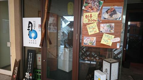 月〇 新市街店 外観.JPG