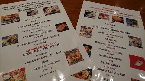 月〇 新市街店 コースメニュー.JPG