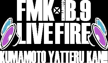FMK×熊本B.9 LIVE FIRE