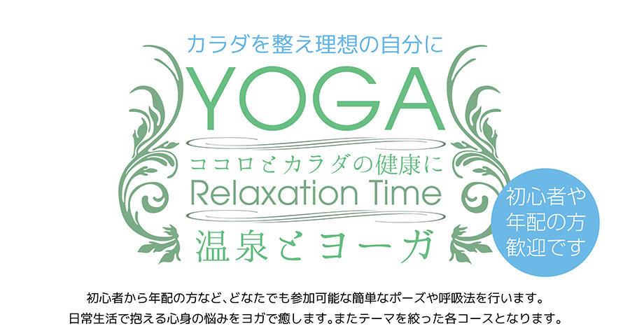 2017yoga_new01.jpg